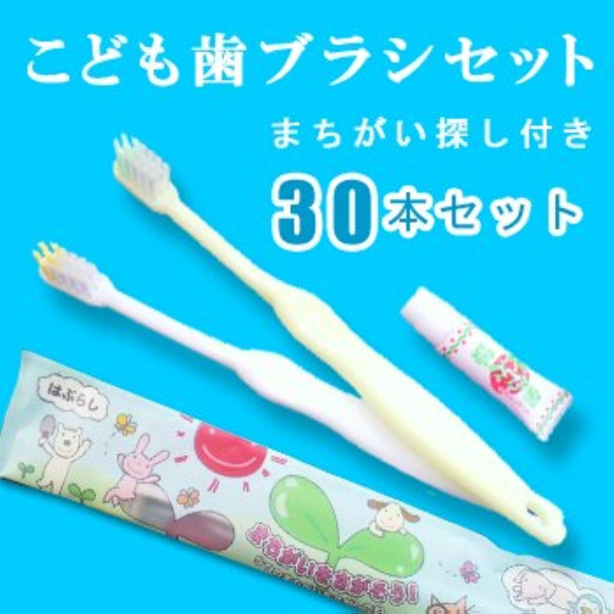 ラウズロック解除葉を拾うこども歯ブラシ いちご味の歯磨き粉3gチューブ付 ホワイト?イエロー各15本アソート(1セット30本)