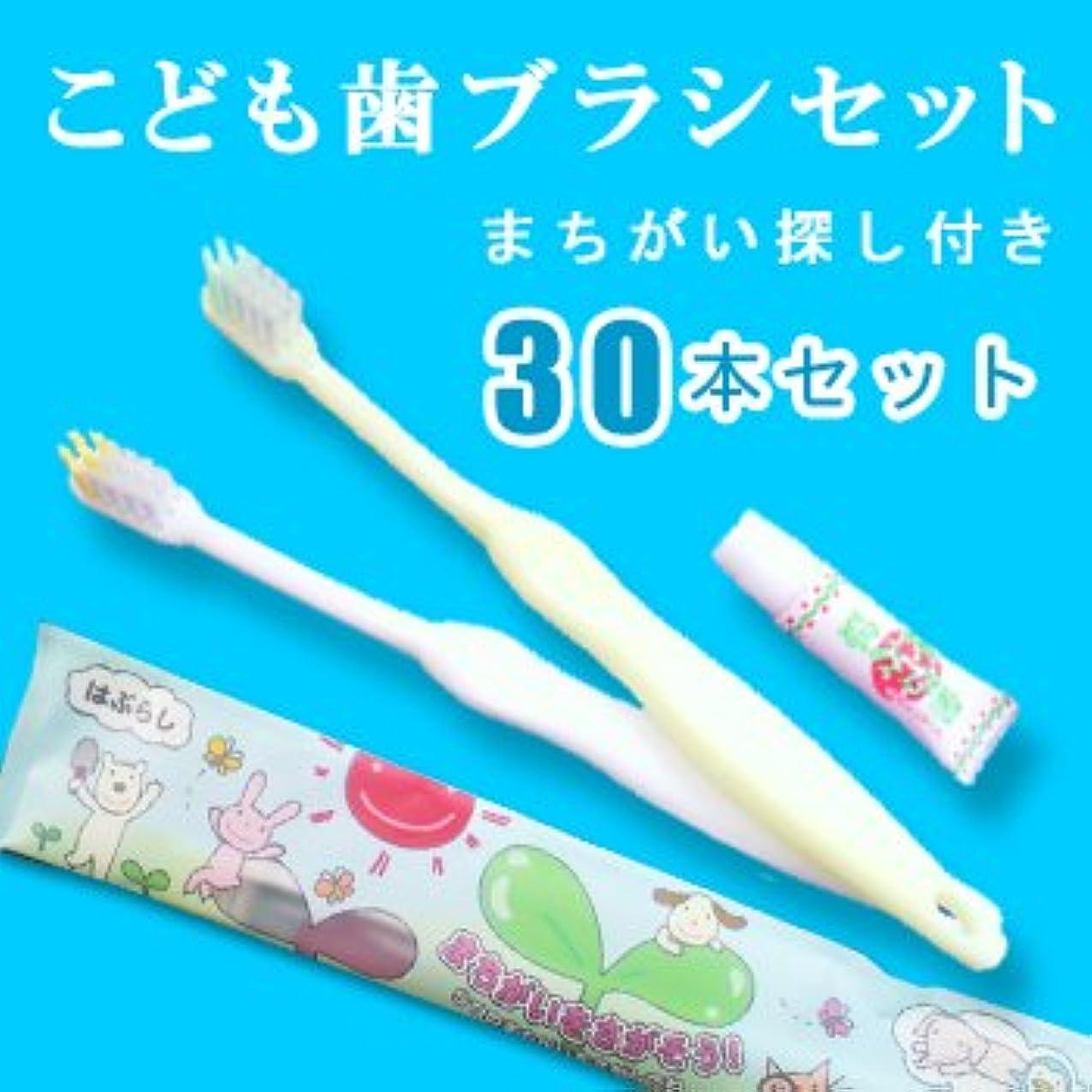 来て海上とティームこども歯ブラシ いちご味の歯磨き粉3gチューブ付 ホワイト?イエロー各15本アソート(1セット30本)