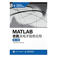 MATLAB仿真及电子信息应用(第2版)