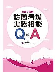 訪問看護実務相談Q&A 令和3年版