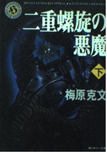 二重螺旋の悪魔〈下〉 (角川ホラー文庫)