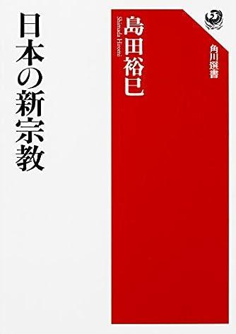 日本の新宗教 (角川選書)