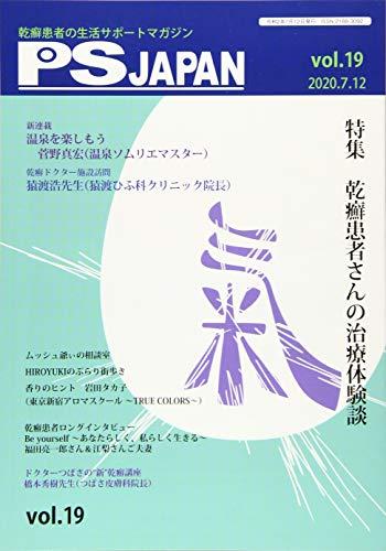 PSJAPAN vol.19(2020.7―乾癬患者の生活サポートマガジン 特集:乾癬患者さんの治療体験談)の詳細を見る