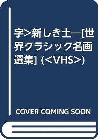 字>新しき土―[世界クラシック名画選集] (<VHS>)