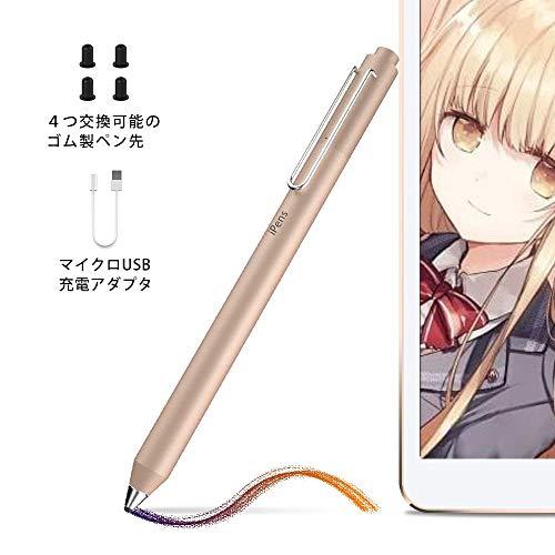 【最新バージョン】スタイラスペン タッチペン iPadとiPhoneに適用する タブレット スマートフォン対応 極細 充電式 高感度 軽量 イラスト ツムツム 4分後自動オフ Bluetooth不要 交換可能のペン先(金)
