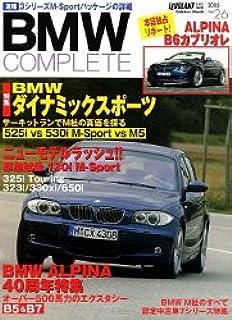 BMWコンプリート vol.26 (Gakken Mook)