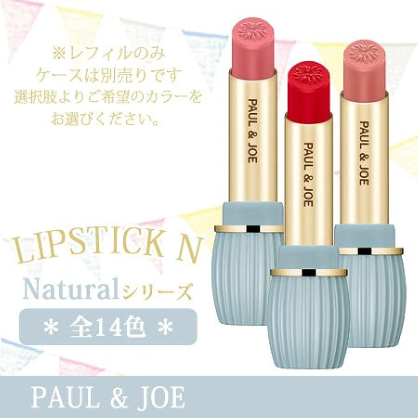 どんなときも柔らかい大ポール&ジョー リップスティック N レフィル Naturalシリーズ -PAUL&JOE-【並行輸入品】 202