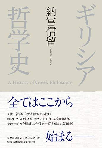 ギリシア哲学史 (単行本)