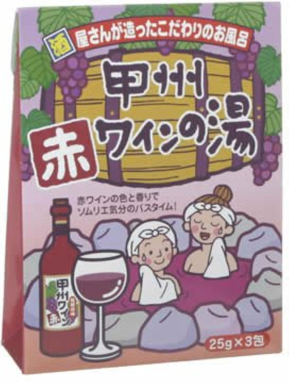 運動セレナ突き刺す甲州 赤ワインの湯 25g*3包