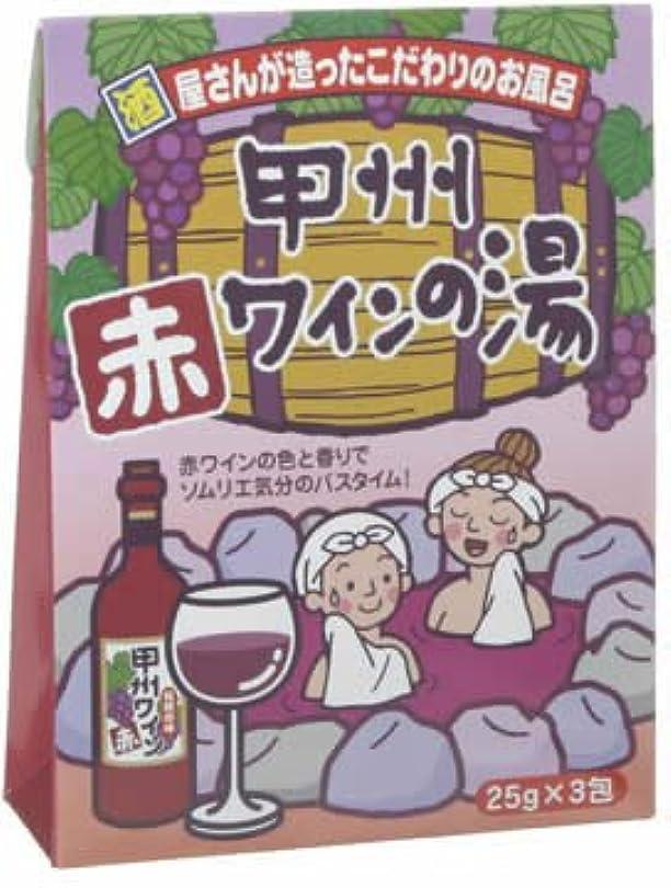 対応統治可能ジェム甲州 赤ワインの湯 25g*3包