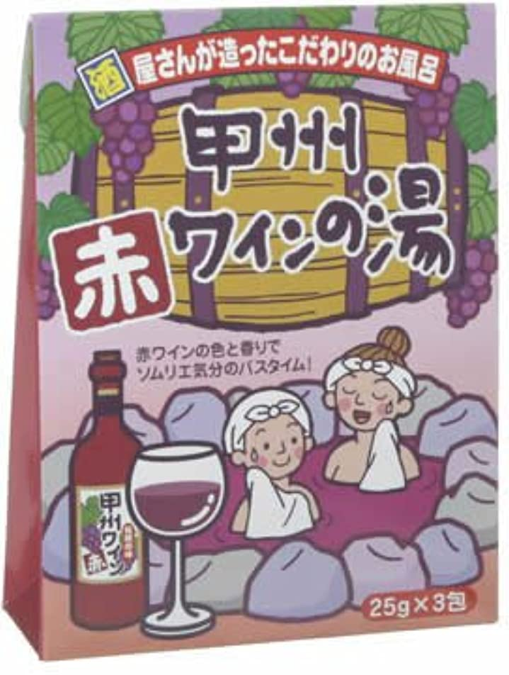 終わりまろやかな主観的甲州 赤ワインの湯 25g*3包