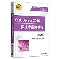 SQL Server 2016 database case Tutorial (2nd edition) new vocational curriculum system planning materials series computer(Chinese Edition)