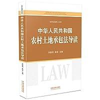 中华人民共和国农村土地承包法导读