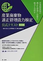 41FH+d0ELxL. SL200  - 特別管理産業廃棄物管理責任者試験 01