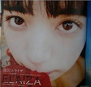 池田エライザ『ルーツを辿る旅』週刊プレイボーイ付録DVD