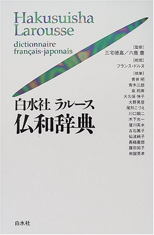 白水社ラルース仏和辞典