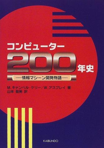 コンピューター200年史―情報マシーン開発物語