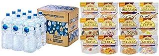 【セット買い】【Amazon.co.jp 限定】 キリン アルカリイオンの水 PET (2L×9本) +尾西食品 アルファ米12種類全部セット(非常食 5年保存 各味1食×12種類)