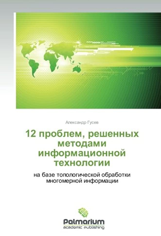 リーピット土地12 Problem, Reshennykh Metodami Informatsionnoy Tekhnologii