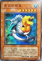 TAEV-JP033 SR 氷炎の双竜【遊戯王シングルカード】