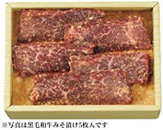 肉の万世 黒毛和牛 みそ漬け80g×5枚