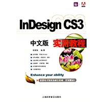InDesignCS3 practical tutorials(Chinese Edition)