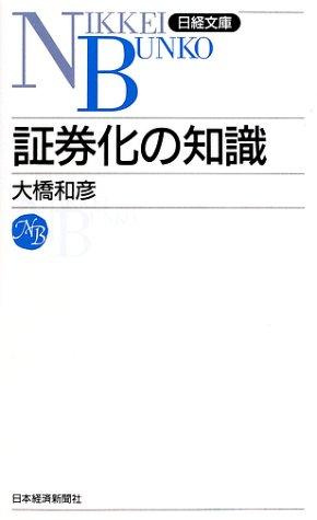 証券化の知識 (日経文庫)