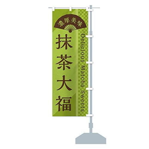 抹茶大福/抹茶スイーツ のぼり旗 サイズ選べます(スリム45x180cm 右チチ)