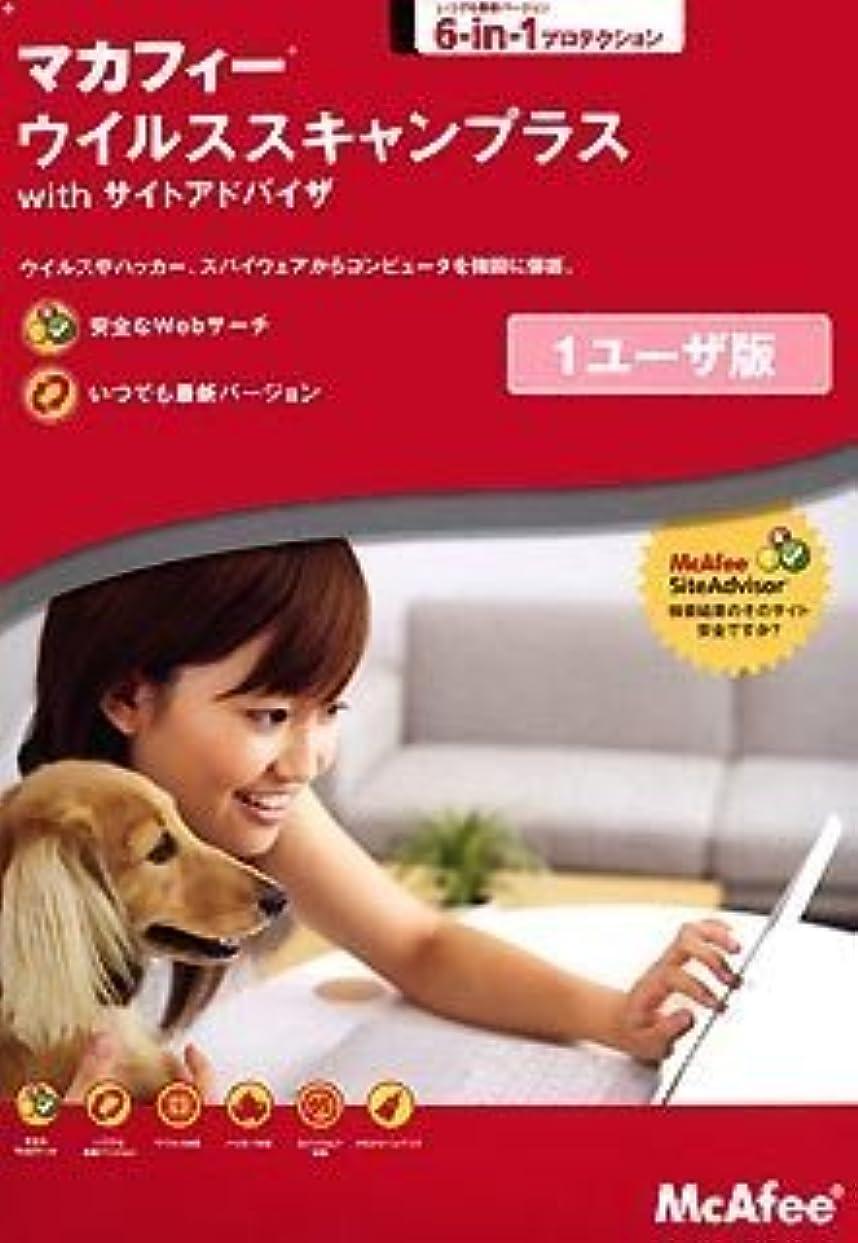 作物アンカー高原ウイルススキャンプラス with サイトアドバイザ 1ユーザ特別版