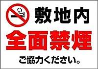 注意 看板 敷地内 全面禁煙 ご協力下さい。 長期利用可能 (A3サイズ)