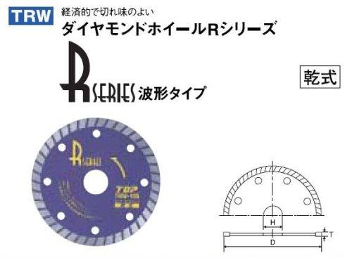 TOP工業 TRW-105 ダイヤモンドホイールRシリーズ波形タイプ 105mm
