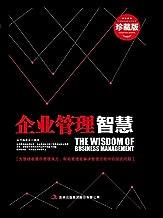 企业管理智慧 (超值典藏书系) (Chinese Edition)