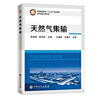 Higher education second five planning materials - natural gas gathering and transportation(Chinese Edition)