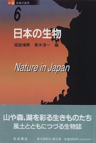 新版 日本の自然〈6〉日本の生物の詳細を見る