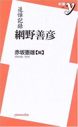 追悼記録 網野善彦 (新書y)
