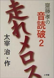 齋藤 孝の音読破2 走れメロス (齋藤孝の音読破 2)