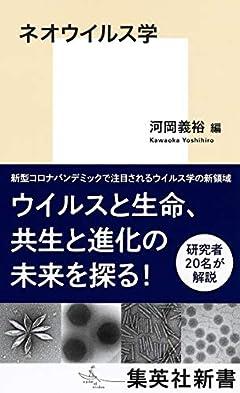 ネオウイルス学 (集英社新書)