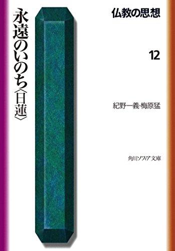 仏教の思想 12 永遠のいのち<日蓮> (角川ソフィア文庫)