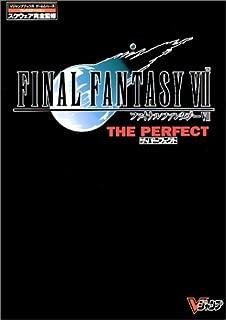 ファイナルファンタジーVIIザ・パーフェクト (Vジャンプブックス ゲームシリーズ)