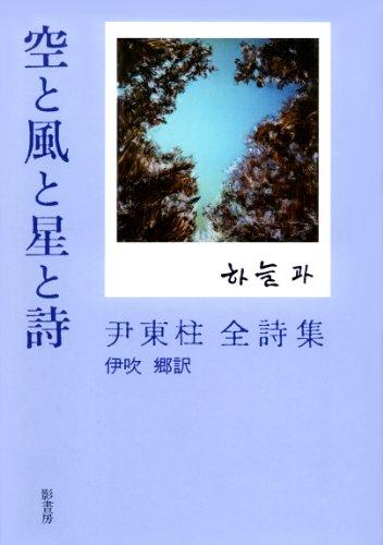空と風と星と詩―尹東柱全詩集
