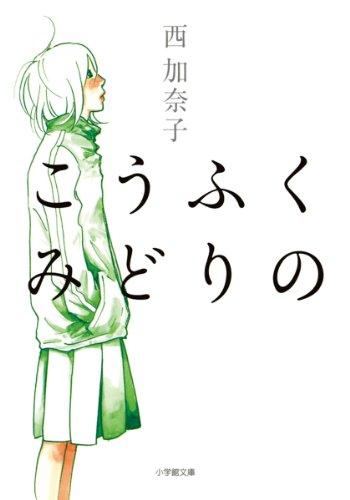 こうふく みどりの (小学館文庫)