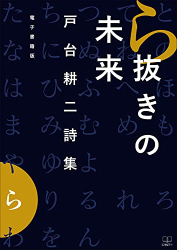 ら抜きの未来 : 戸台耕二詩集【電子書籍版】(22世紀アート)