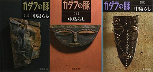 中島らも『ガダラの豚』全3巻セット (集英社文庫)