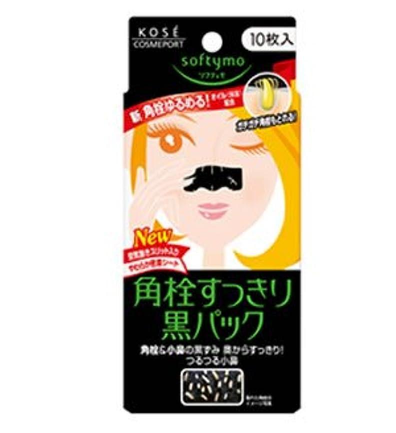テスト石機動コーセー(KOSE)ソフティモ 薬用角栓すっきり黒パック 10枚(医薬部外品)(お買い得3個セット)