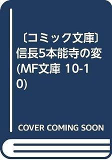 〔コミック文庫〕信長5本能寺の変 (MF文庫 10-10)
