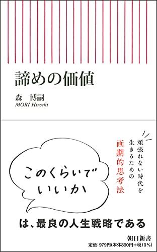 諦めの価値 (朝日新書)