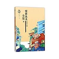 盛世中国 原创儿童文学大系 怪老头儿全传下
