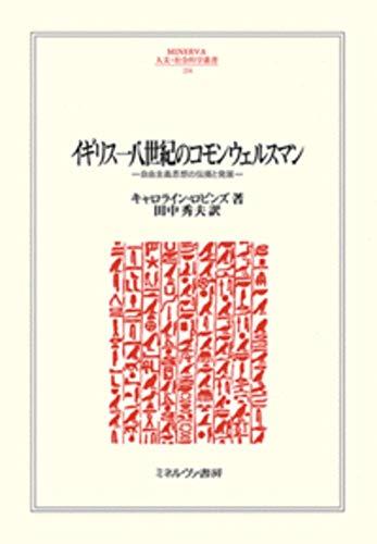 イギリス一八世紀のコモンウェルスマン:自由主義思想の伝播と発展 (MINERVA人文・社会科学叢書 234)
