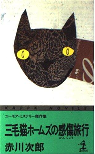 ユーモア・ミステリー傑作集 三毛猫ホームズの感傷旅行 (カッパ・ノベルズ)