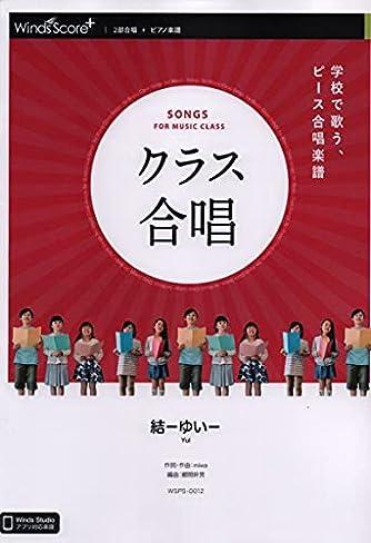 WSPS0012 クラス合唱[2部合唱+ピアノ] 結-ゆい-